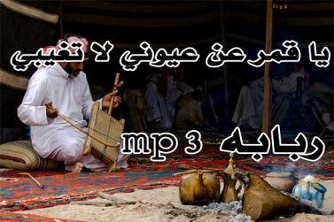 ربابه mp3 : يا قمر عن عيوني لا تغيبي - احمد البلوي