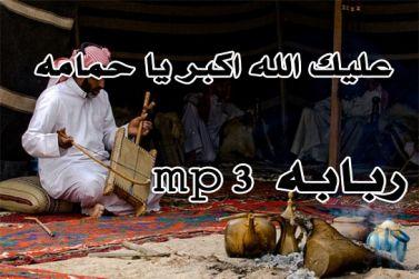 ربابه mp3 : عليك الله واكبر يا حمامه - مهلي حشاش الظفيري