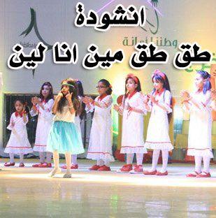 انشودة اطفال صغار طق طق مين مين انا لين - لين الصعيدي mp3