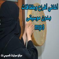 ساجده عبيد بدون موسيقى mp3 - شقول لمي من اروح انكسرت الشيشه