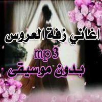 زفة بدون موسيقى mp3 - فمان الله يا بنيتي عسى الله يسعدك وياه