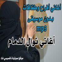 نوال الدمام بدون موسيقى mp3 : احسن لي ارقد في عريش من الخوص .. ولا والله ارقد في سرير الشريكين