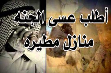 مرثية محمد الفهيد بزوجته مطيره mp3 - أطلب عسى الجنه منازل مطيره
