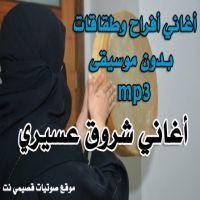 شروق عسيري بدون موسيقى mp3 - يا غايتي يا مرادي يا ابو الكحيله