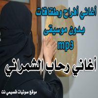 رحاب بدون موسيقى mp3 - تشوقني الخيزرانه بين جمع الصفوف