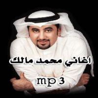 محمد مالك بدون موسيقى mp3 - كان من بد البشر للعين قره