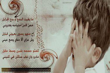 مرثية شيلة - mp3 : راح من هو يسوى بعيوني قبايل .. وش عزاي الا دعاي ودمع عيني