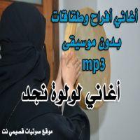 الطقاقة لؤلؤة نجد mp3 : نعم اهواه وذابحني وعلى الرجعه ابي الشاره - طق بدون موسيقى