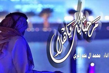 شيلة مسرعة مرحبا بك ياهلا يا هلا يا مسهلا mp3 - شيلة محمد آل نجم