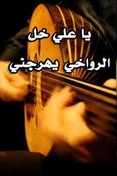 شيلة ياعلي خل الرواخي يهرجني mp3 - ابو نواف