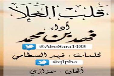 شيلة مسرعة - قلب الغلا mp3 اداء فهد بن محمد