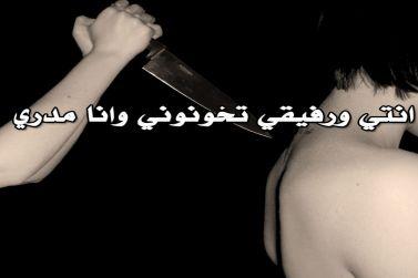 شيلة انتي ورفيقي تخونوني وانا مدري mp3 - حمد الحميدي