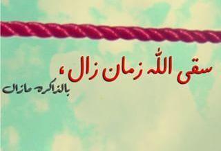 شيلة سقى الله زمان زال وبالذاكره مازال mp3 - حمد الحميدي