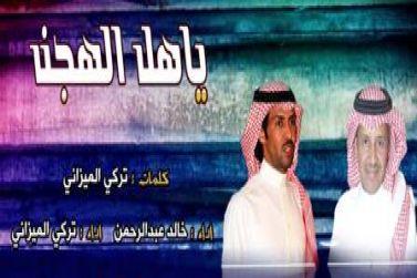 شيلة خالد عبدالرحمن وتركي الميزاني ياهل الهجن الوعد شاره هجنكم وشهي خوافيها mp3