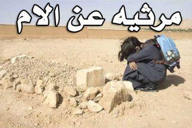 شيلة مرثيه عن الام المتوفيه mp3 الداوي