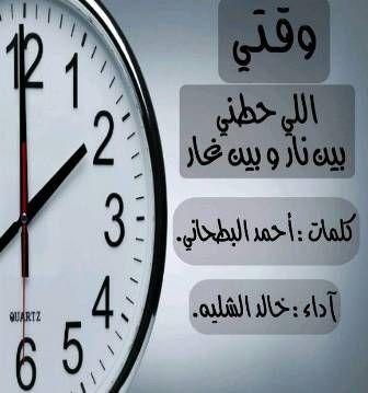 شيلة طرب وقتي اللي mp3