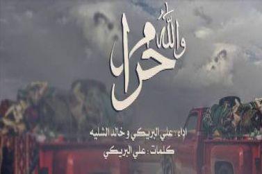 شيلة طرب والله حرام انك تجافي وتغتاب mp3