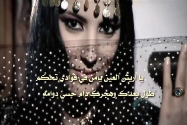 شيلة يمنية غزلية يا أريش العين يا من في فؤادي تحكم mp3