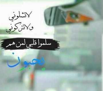 شيله يمنيه لاتشلوني ولاتتركوني mp3