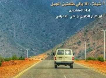 شيله يمنيه الا ياذي طلعتين الجبل mp3
