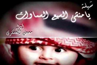 شيله يمنيه يا منشي السبع السماوات mp3