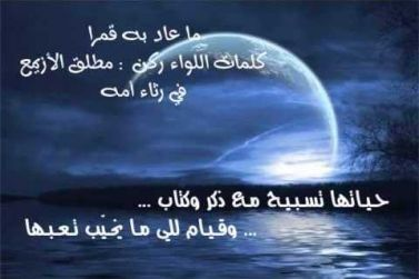 شيلة مرثيه عن الام المتوفيه حزينه mp3