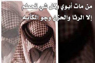 شيلة مرثيه في الاب المتوفي من مات ابوي mp3