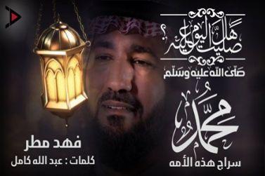شيلة هل صليت اليوم عليه mp3 فهد مطر