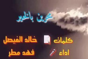شيلة مسرعه محرين بالخير يا مزن نشا mp3