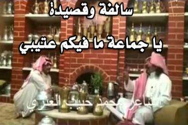 سالفة وقصيدة يا جماعة ما فيكم عتيبي mp3