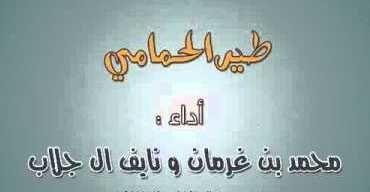 شيله مسرعه طير الحمامي هيج غرامي mp3