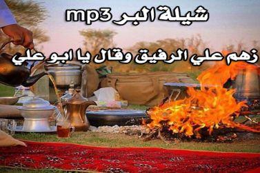 شيلة البر mp3 زهم علي الرفيق وقال يا ابو علي