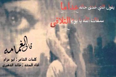 شيلة مسرعة - يقول اللي غدى حاله عداما mp3