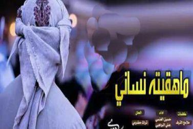 شيلة حضرميه - اه يا ويل حالي ماهقيته نساني mp3 حسين العنسي وعلي الواهبي