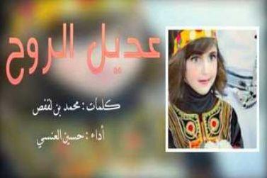 شيلة يمنيه - عديل الروح لا تقسى ترى الايام دواره mp3 حسين العنسي