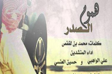شيلة يمنيه - هموم الصدر mp3 علي الواهبي و حسين العنسي