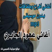 اغنية طق عهود الجابري مانام مانام اذا مو بين ايديك بدون موسيقى mp3