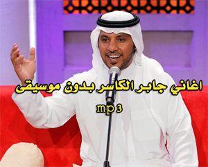 اغنية بشويش يا كل الغلا بشويش جابر الكاسر بدون موسيقى mp3