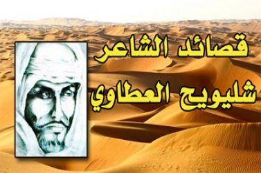 قصيدة الشاعر شليويح العطاوي اول كلامي طلبتي ذكر الله mp3