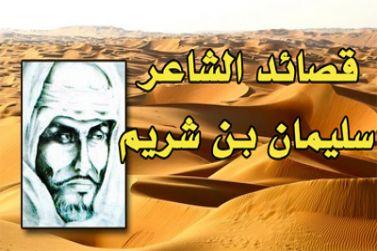 قصيدة يامل عين في محاجيرها شوك بصوت طلال السعيد mp3
