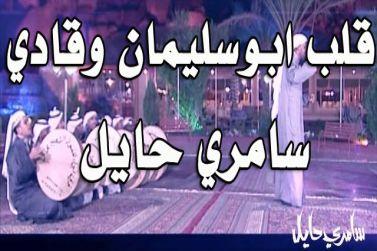 سامري حائل - قلب ابوسليمان وقادي بدون موسيقى mp3