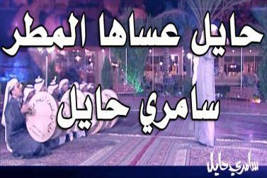حايل عساها المطر سامري حائل بدون موسيقى mp3