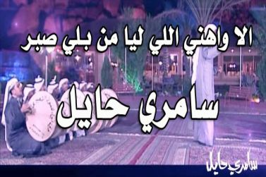 الا واهني اللي ليا من بلي صبر سامري حائل بدون موسيقى mp3