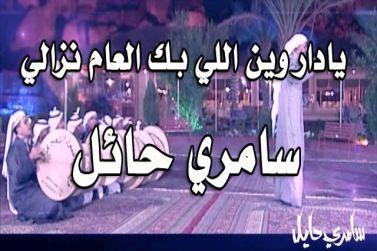 يادار وين اللي بك العام نزالي سامري حائل بدون موسيقى mp3