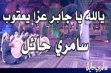 يالله يا جابر عزا يعقوب سامري حائل بدون موسيقى mp3