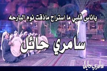 ياناس قلبي ما استراح ماذقت نوم البارحه سامري حائل بدون موسيقى mp3