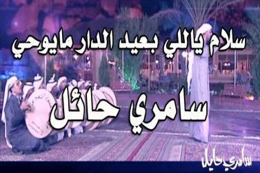 سلام ياللي بعيد الدار مايوحي سامري حائل بدون موسيقى mp3