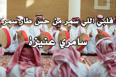 قلبي اللي سمر من حس طار سمر سامري عنيزة mp3 بدون موسيقى