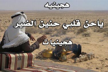 هجينيه ياحن قلبي حنين الضير mp3