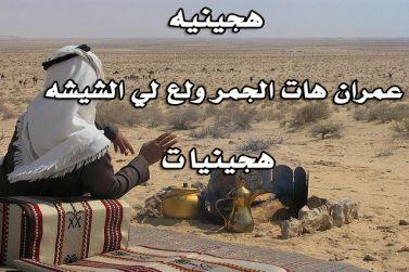 هجينيه عمران هات الجمر ولع لي الشيشه mp3